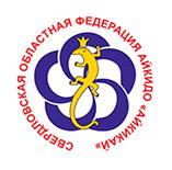 Свердловская областная федерация Айкидо «Айкикай»