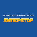 АМПЕРАТОР