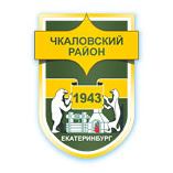 Администрация Чкаловского района