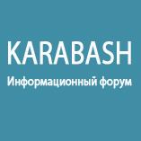 Карабаш, информационный форум