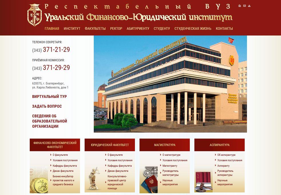 Уральский Финансово-Юридический институт
