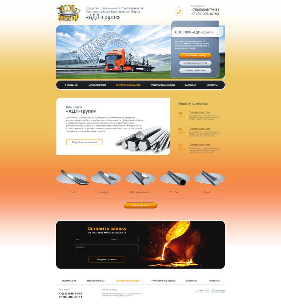Сайт для ООО «АДЛ-Групп»