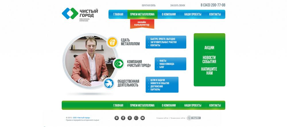 Сайт компании Чистый город