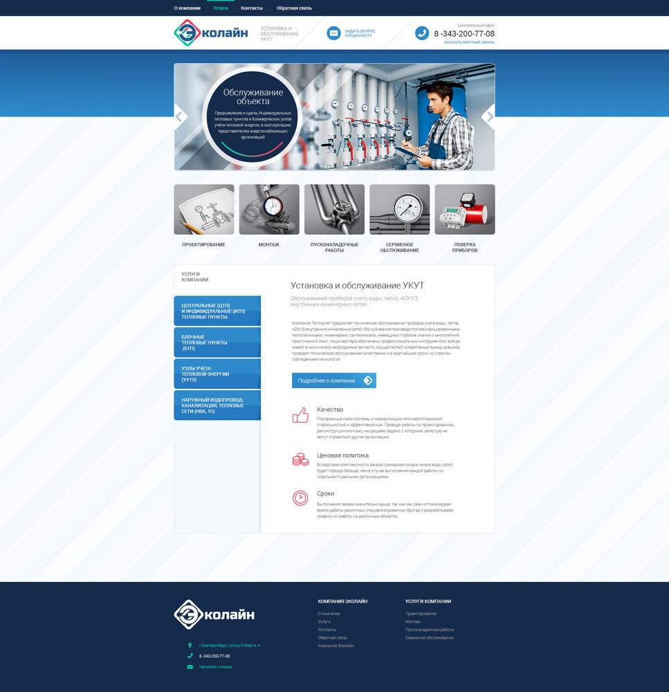 Сайт компании МС-Профит