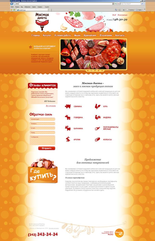 Мясная диета, интернет-магазин