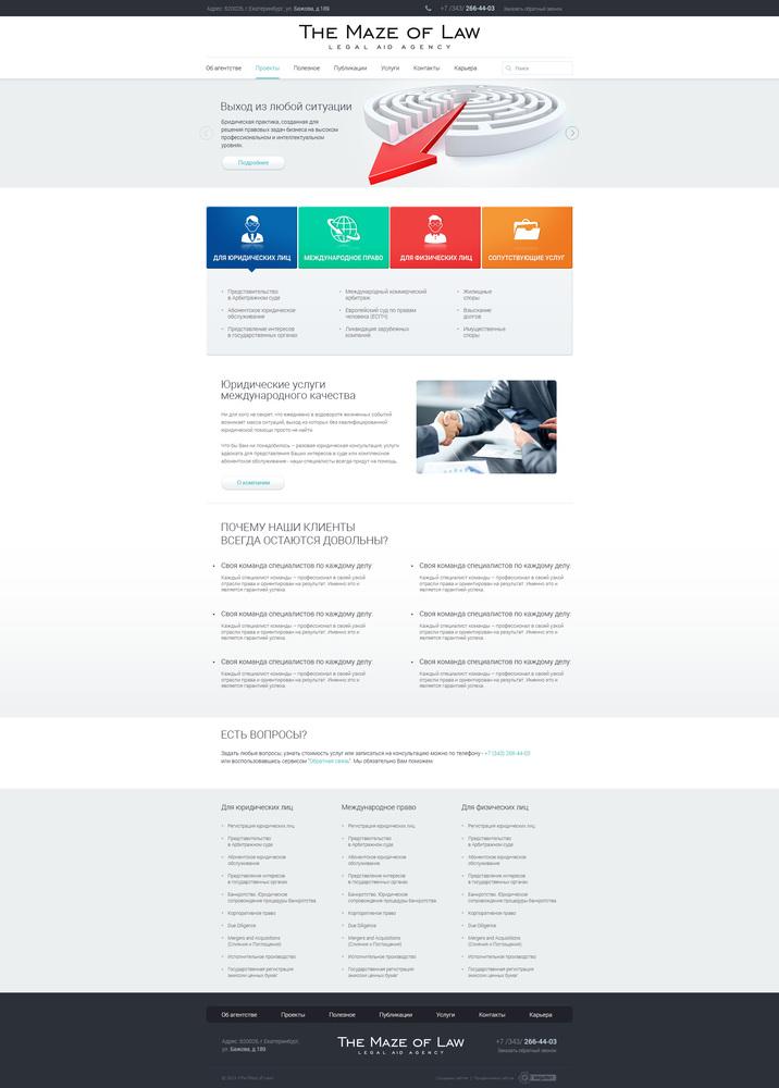 Создание сайта для юридической фирмы Лабиринт права