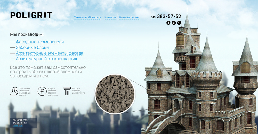 Создание сайта для компании ООО Полидекор