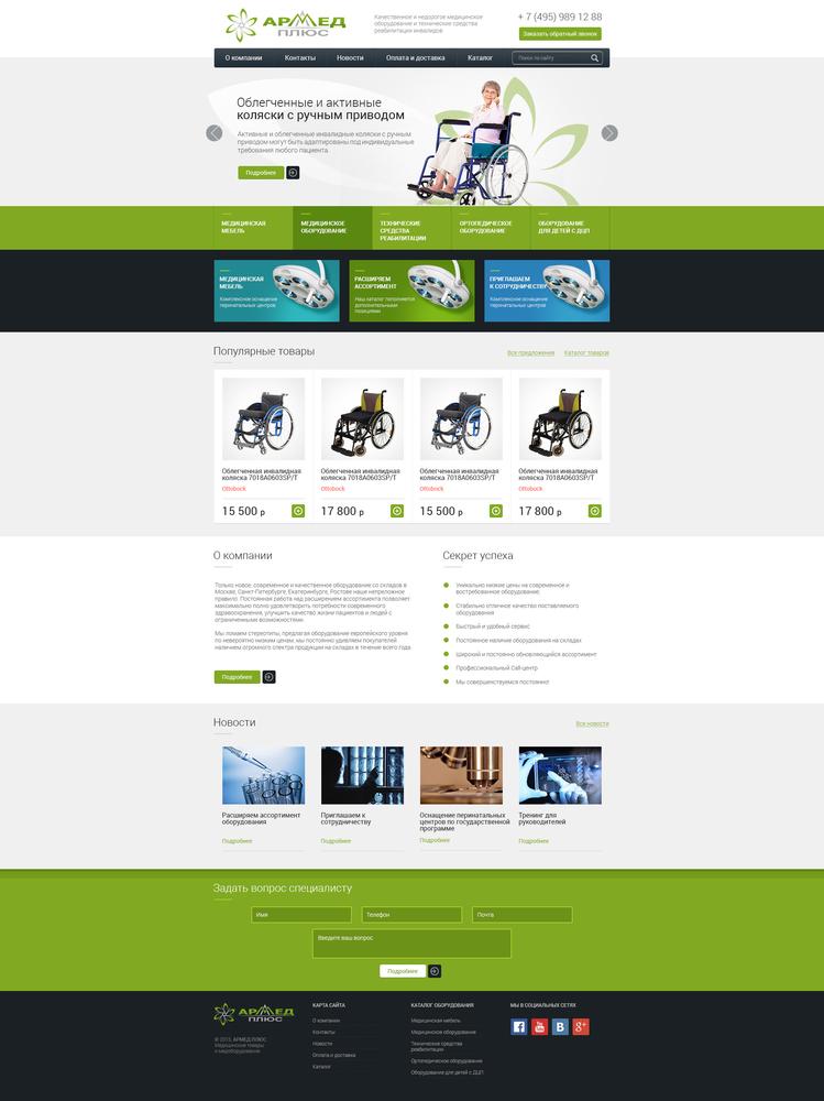 Армед-Плюс, интернет-магазин медицинского оборудования