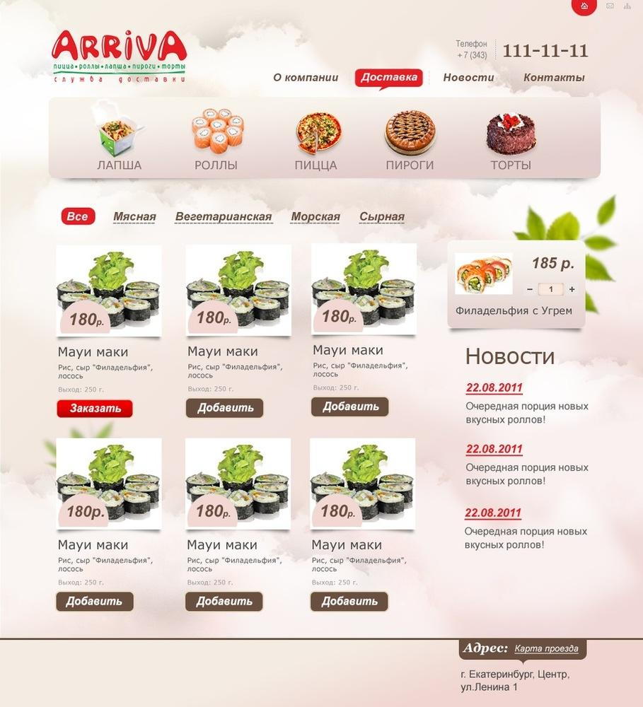 Служба доставки готовых блюд АрривА