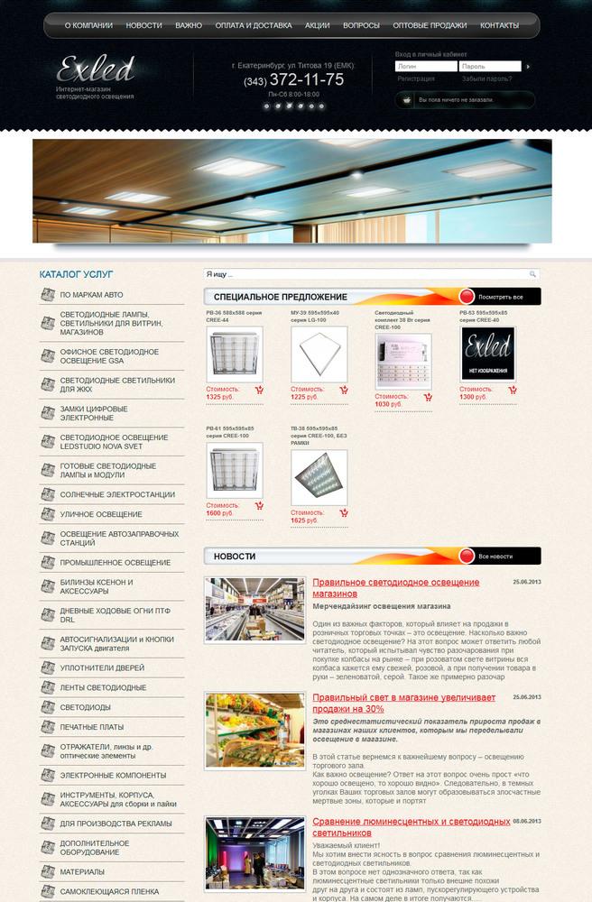 Интернет-магазин светодиодного освещения