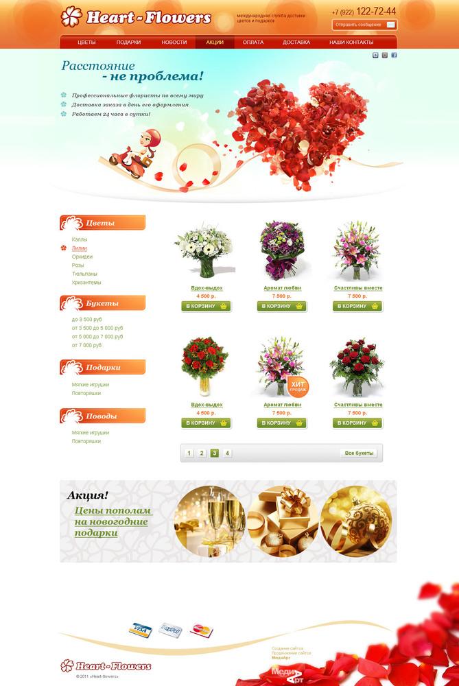 """Интернет-магазин цветов и подарков «Heart-flowers"""""""