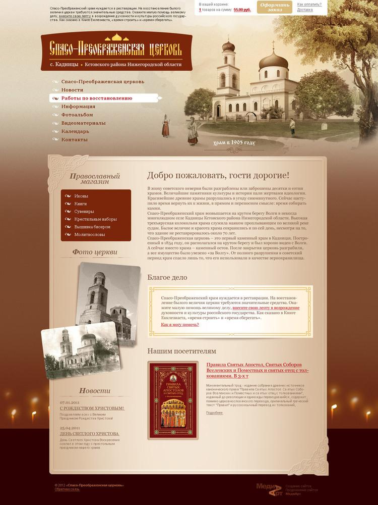 Церковь Преображение