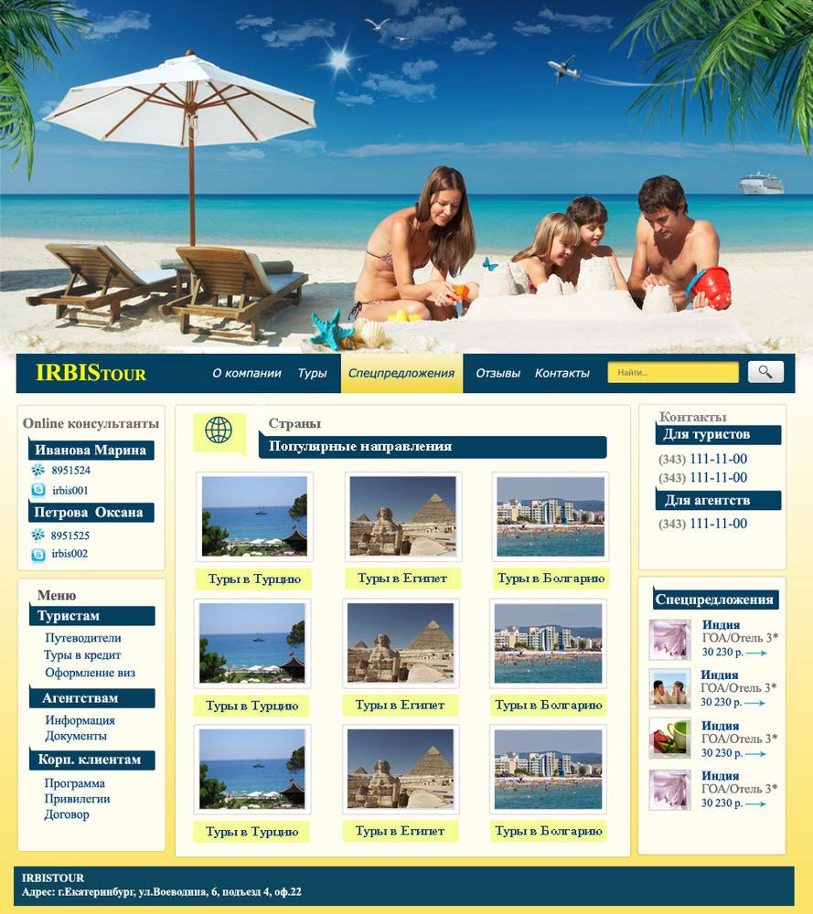 Туристическая компания IRBIS tour