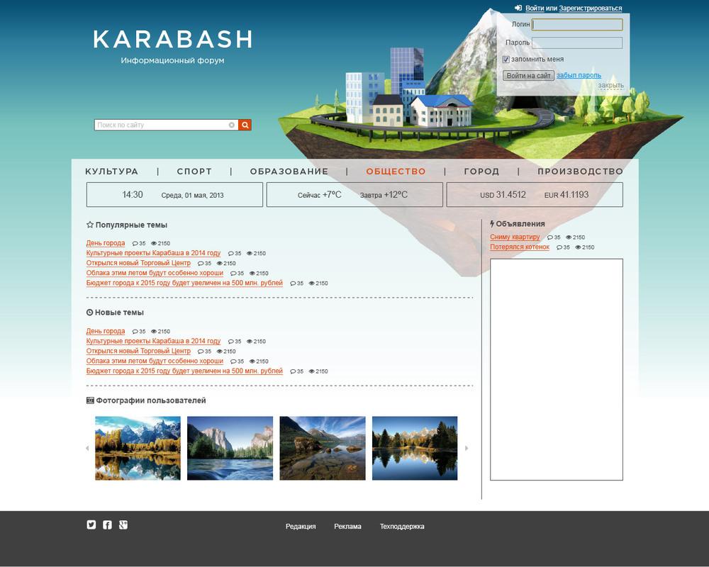 Официальный форум г. Карабаш