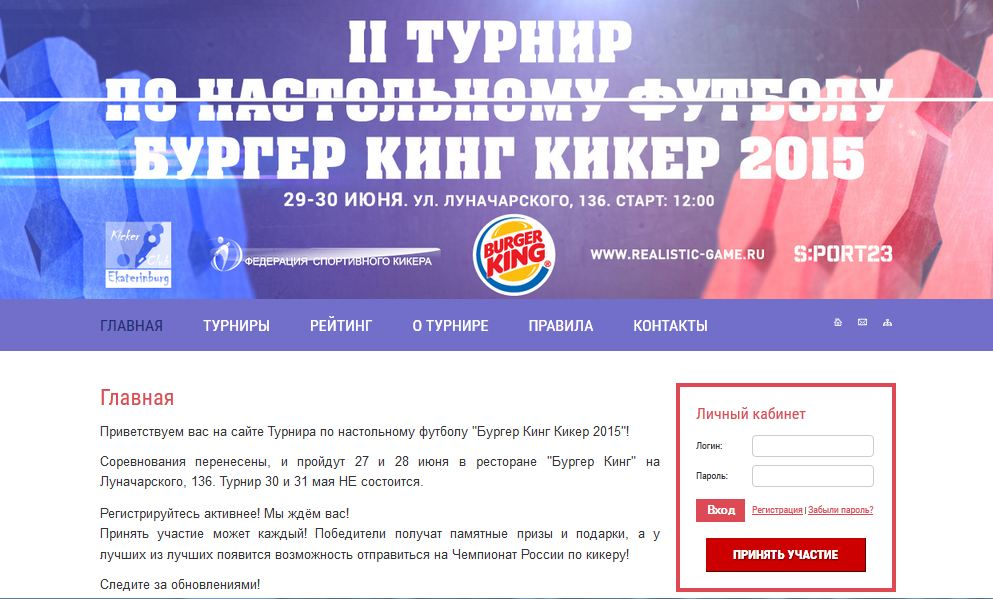 Сайт 2 турнира по настольному футболу
