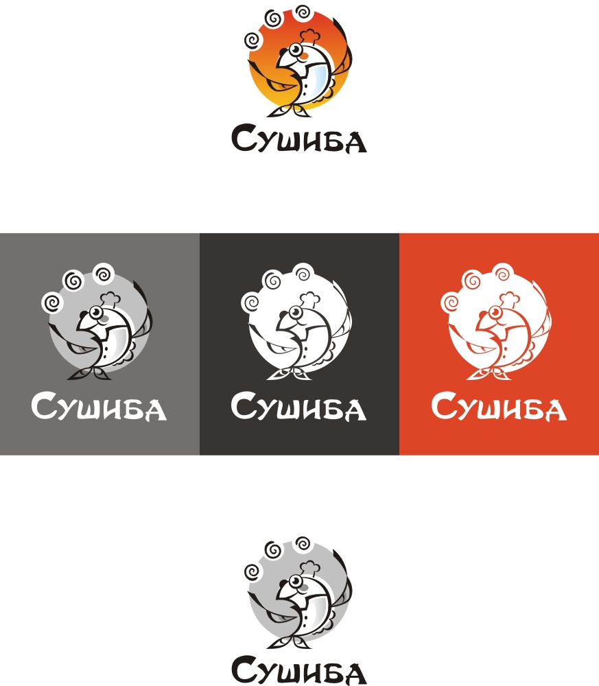 Дизайн логотипа ресторана японской кухни «Сушиба»