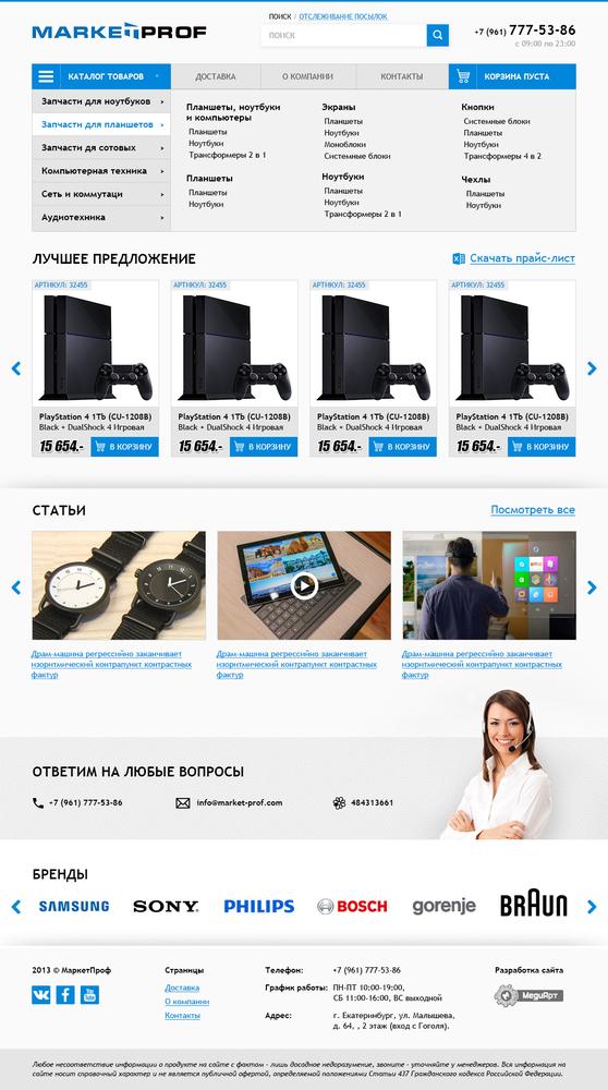 Интернет-магазин МаркетПроф