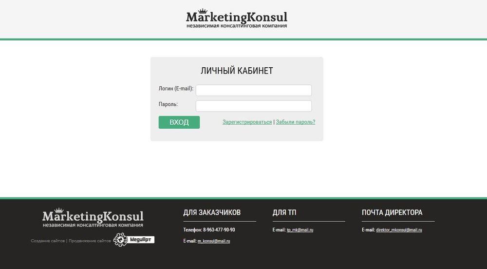 Внутренняя система компании Маркетинг Консул