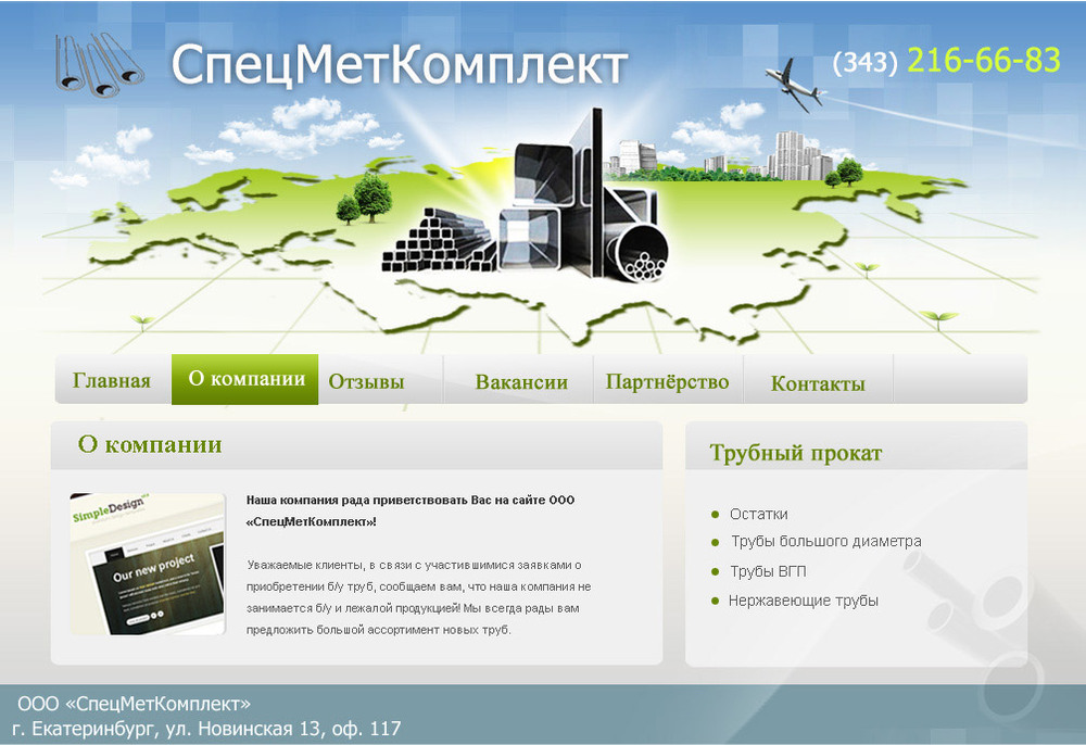 Компания «СпецМетКомплект»