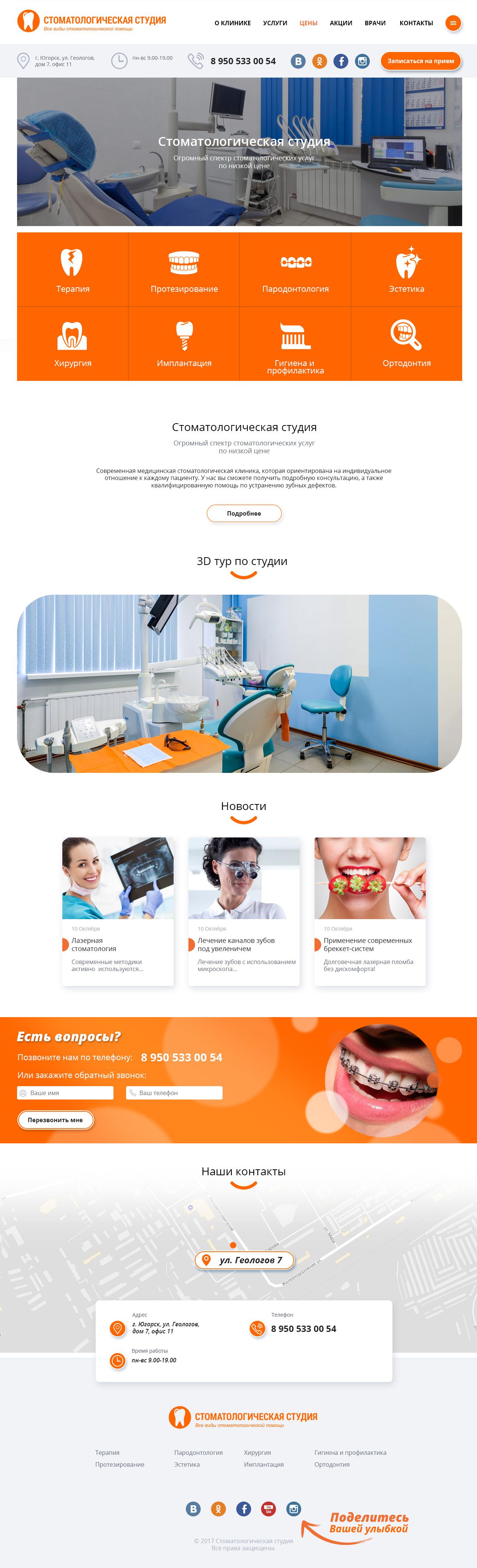 Стоматологическая студия