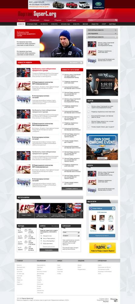 Портал Сысерти - Sysertnews.ru