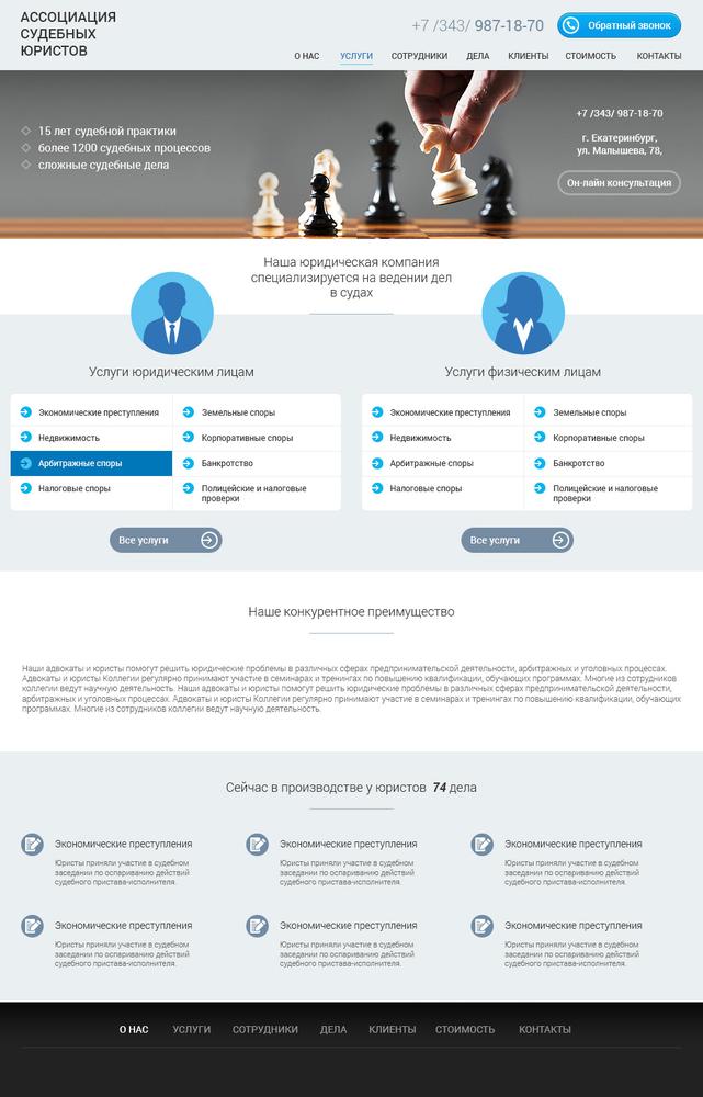 Разработка сайта для Ассоциации судебных юристов