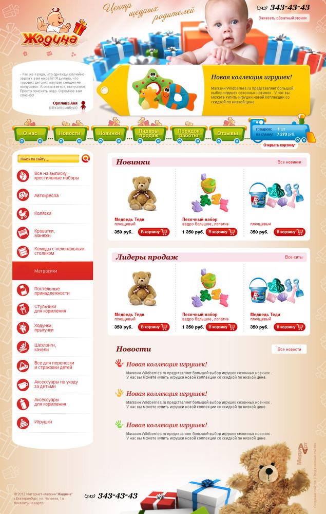 Интернет-магазин детский товаров «Жадина»