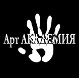 Арт АКАДЕМИЯ