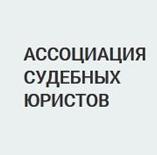 Ассоциация судебных юристов