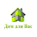 Дом для Вас