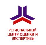 Региональный центр оценки и экспертизы