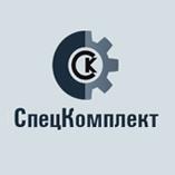 СпецКомплект