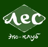 Эко-клуб Лес