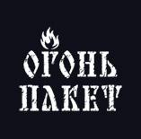 ОГОНЬ ПАКЕТ