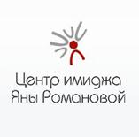 Центр имиджа Яны Романовой