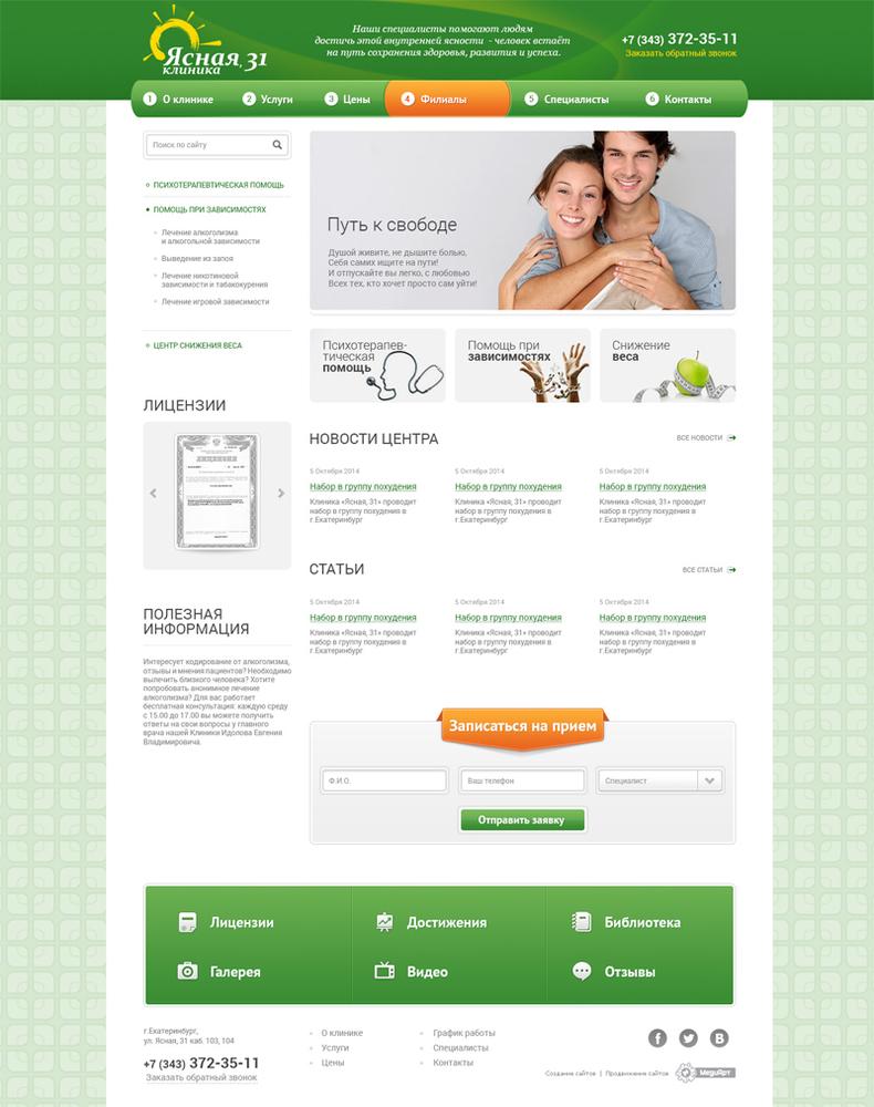 Создание сайта для клиники Ясная, 31