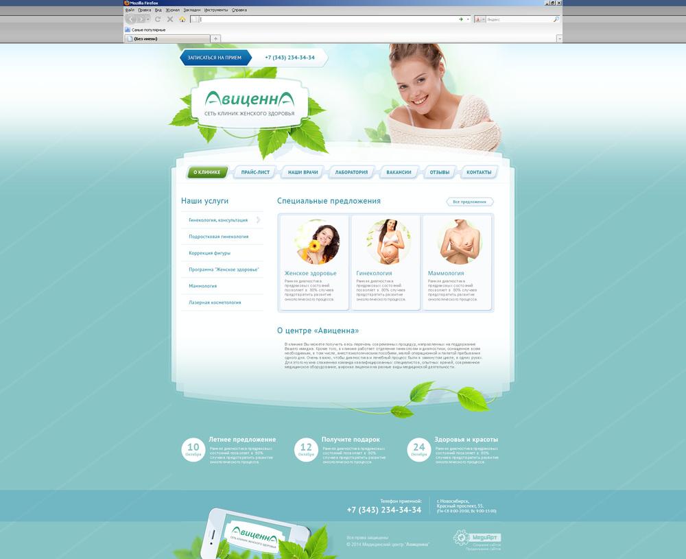 Сеть клиник женского здоровья Авиценна