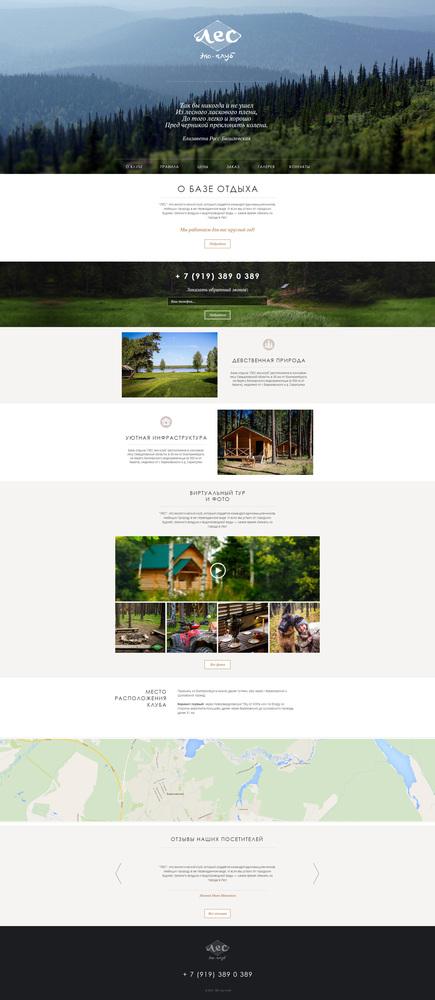 Создание сайта для эко-клуба Лес