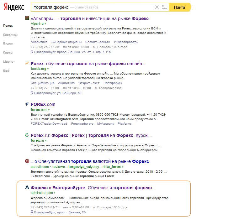 Продвижение сайта admiral.ru.com