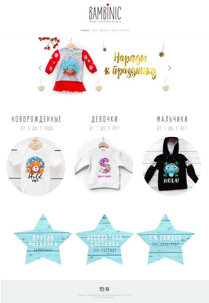 Интернет-магазин детской одежды Bambinic