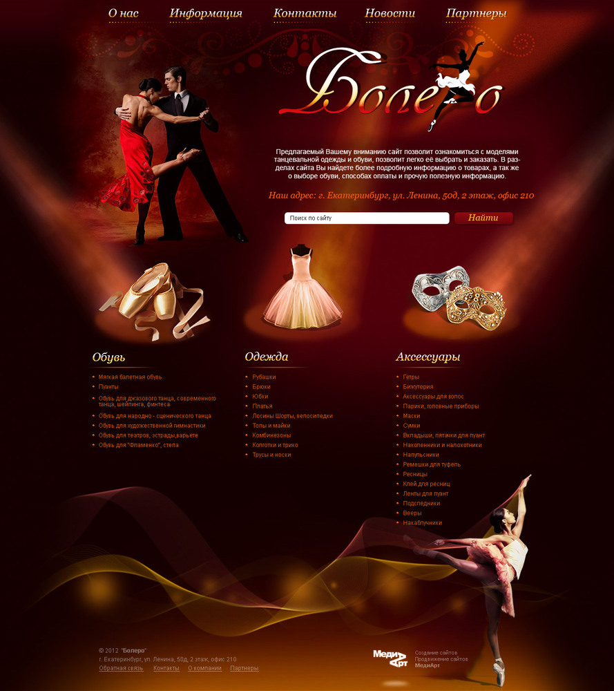 Магазин товаров для танцев «Болеро»