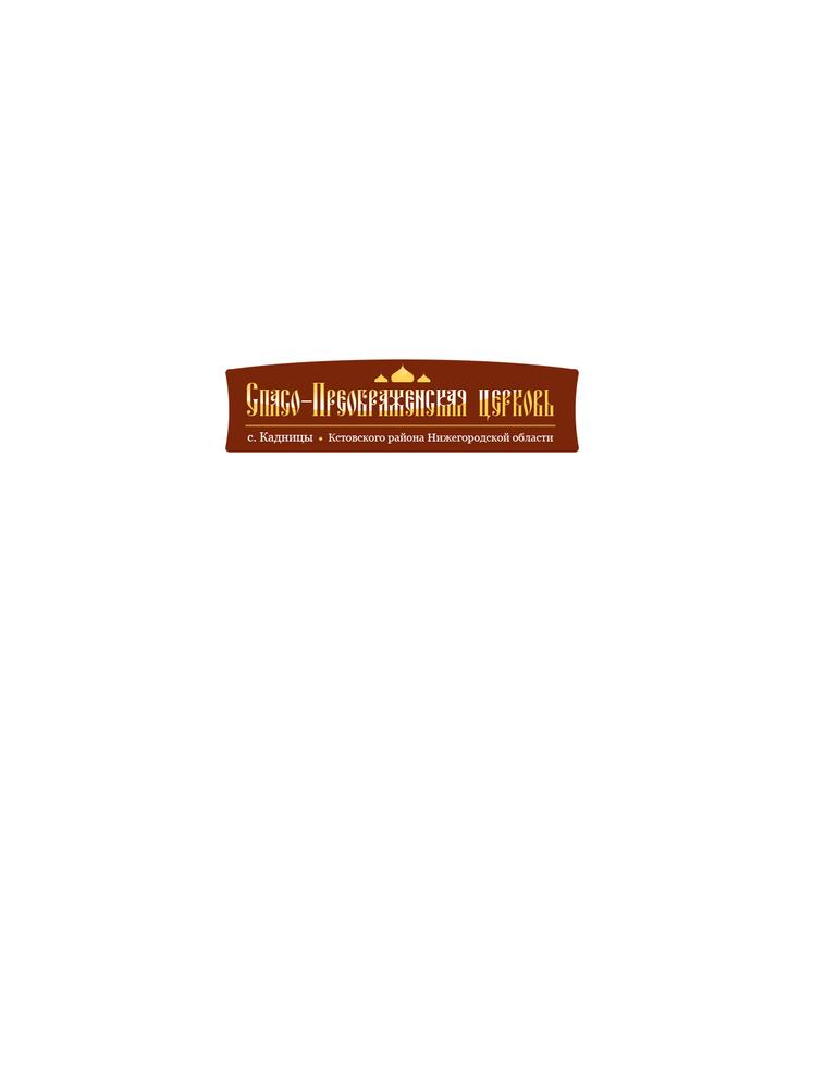 Дизайн логотипа и графические элементы Свято-Преображенского храма