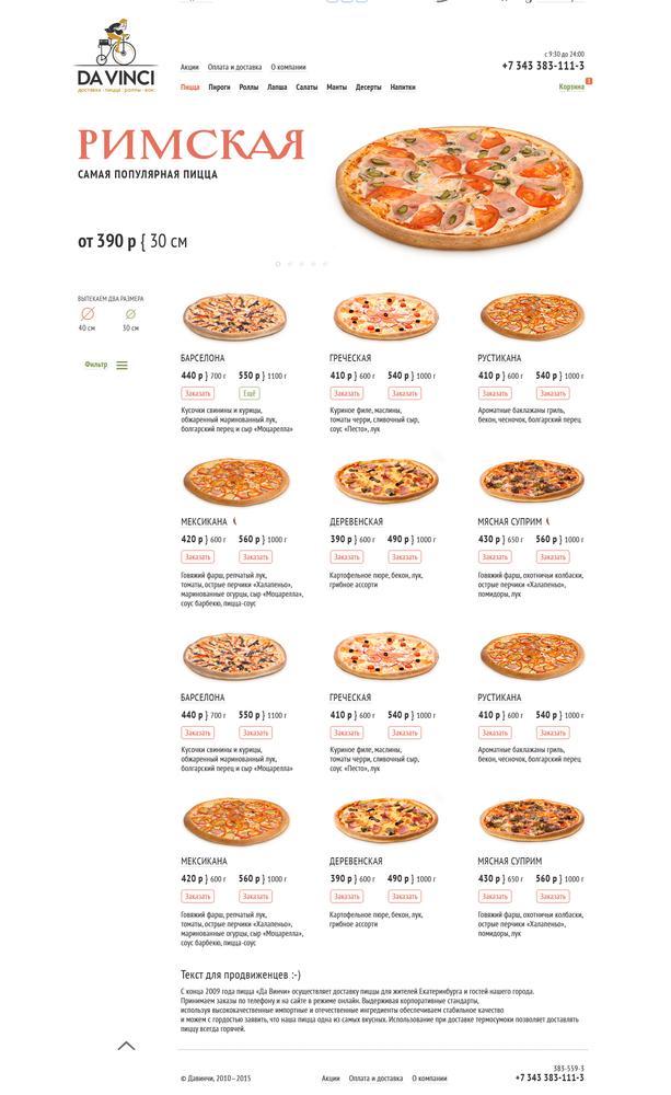Служба доставки пиццы «DA VINCI»