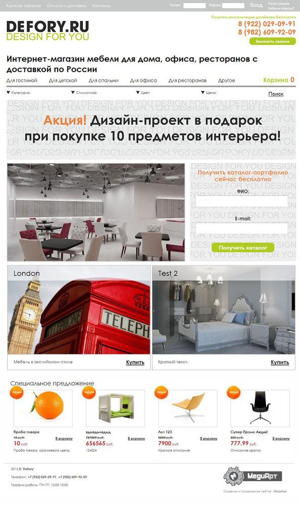 Интернет-магазин Defory.ru