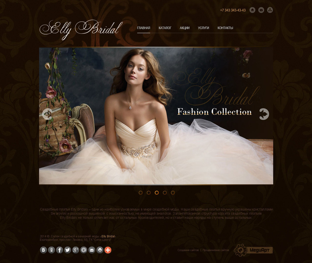 Свадебный салон Elly Bridal