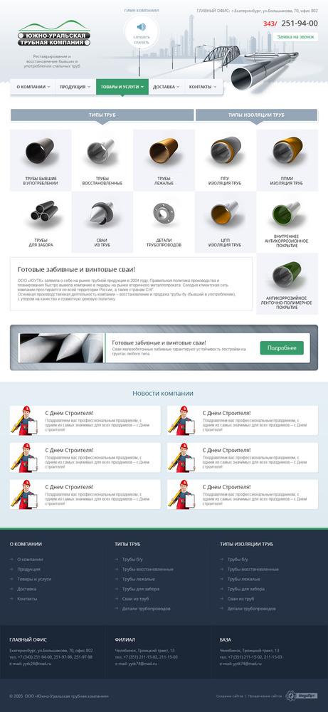 Разработка сайта для Южноуральской Трубной компании (новая версия)