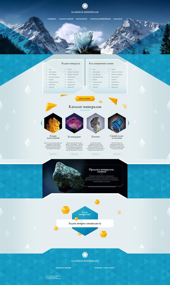 Проект «Камни и минералы»