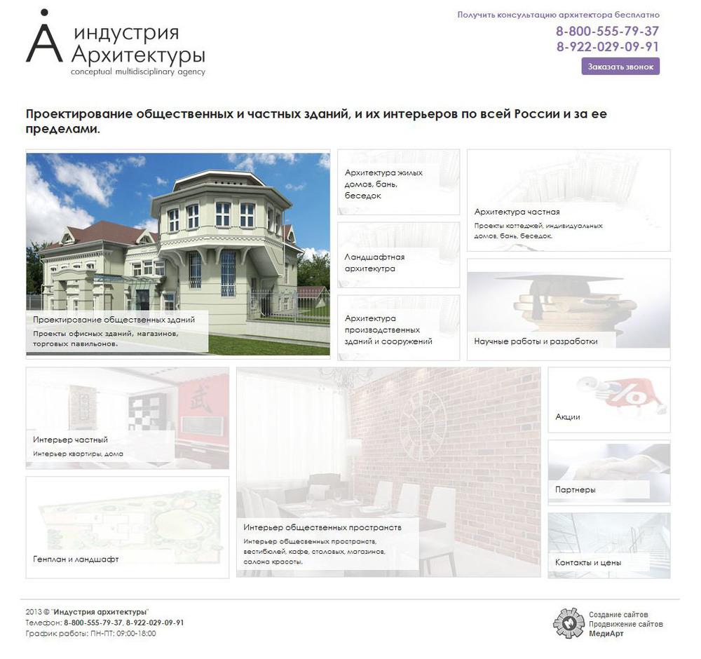 Компания Индустрия Архитектуры