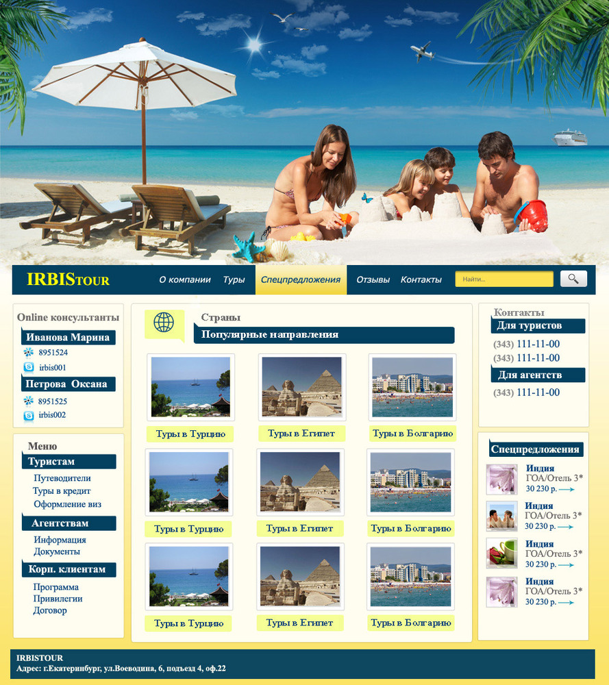 Мой тур туристическая компания официальный сайт сайт компании по бронированию авиабилетов