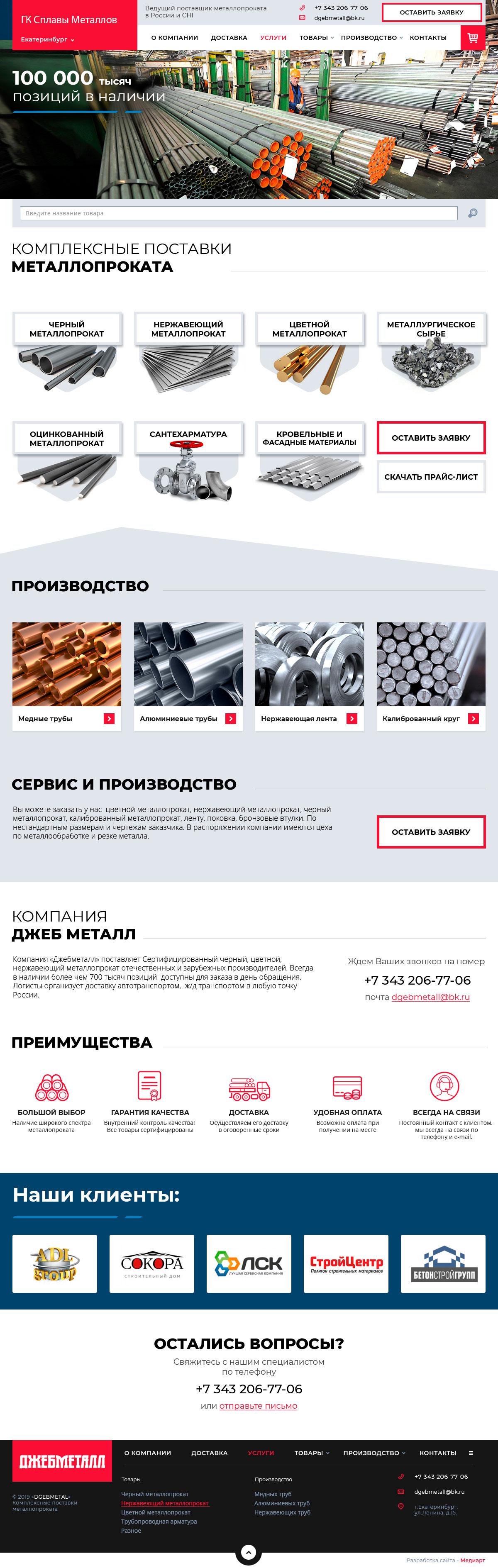 ГК Сплавы Металлов